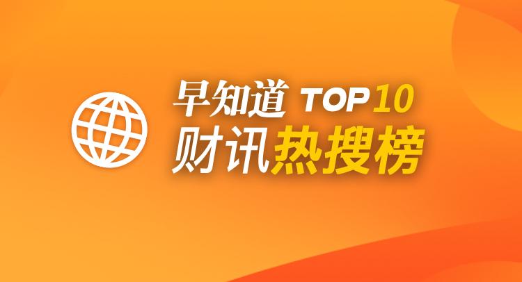 早知道·財訊熱搜榜TOP10(10月22日)