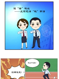 """漫""""话""""税收——风雨无情""""税""""有情"""