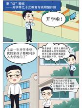 """漫""""話""""稅收——開學季子女教育專項附加扣除"""