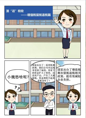 """漫""""話""""稅收——增值稅留抵退稅篇"""