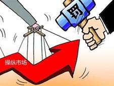 张刚:开总统套房操纵股价,富二代为何狂亏5.5亿!