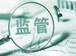 证监会提出完善上市公司股份回购制度修法建议