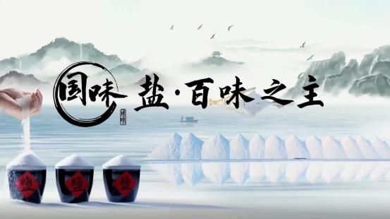 中盐集团:让中国百姓吃健康好盐 品幸福味道