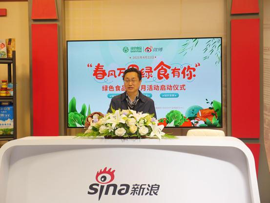 2021年绿色食品宣传月活动在京启动