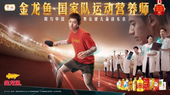 金龙鱼·国家队运动营养师助力中国奥运健儿备战东京