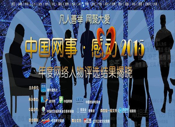 中國網事 感動2015