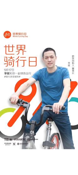 綠色騎行大使:李斌