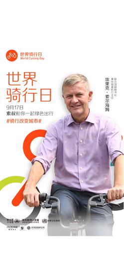 綠色騎行大使:埃裏克·索爾海姆