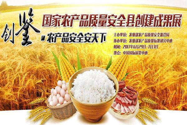 國家農産品質量安全縣創建成果展