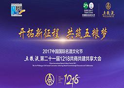 2017中國國際名酒文化節五糧液係列活動
