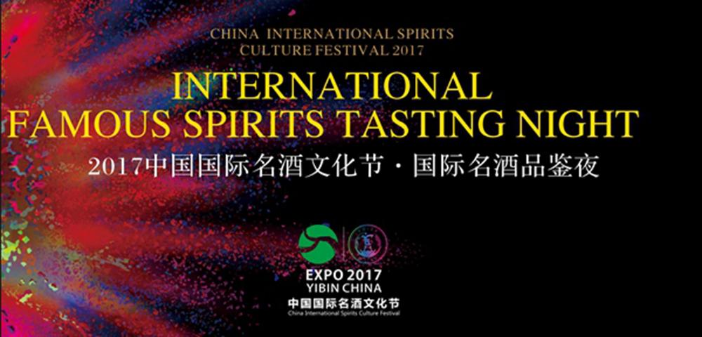 2017國際名酒品鑒夜