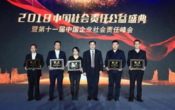 伊利榮獲2018中國企業社會責任峰會特別貢獻獎