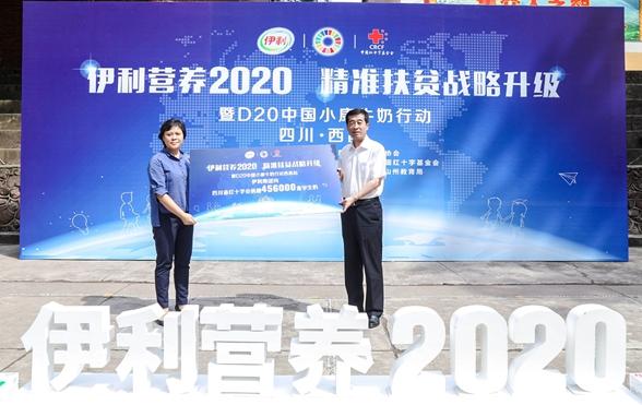 """持續推進精準扶貧 """"伊利營養2020""""走進河北"""