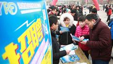 河北:新春招聘忙