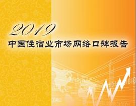 2018年中國住宿業市場網絡口碑報告發布:消費者對價格的敏感度下降