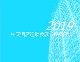 中國酒店連鎖發展與投資報告出爐 中端酒店發展增勢良好