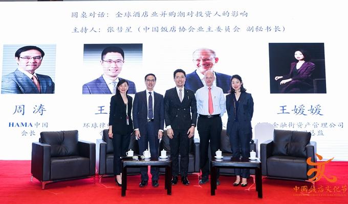 首屆中國酒店投資人峰會在京舉行