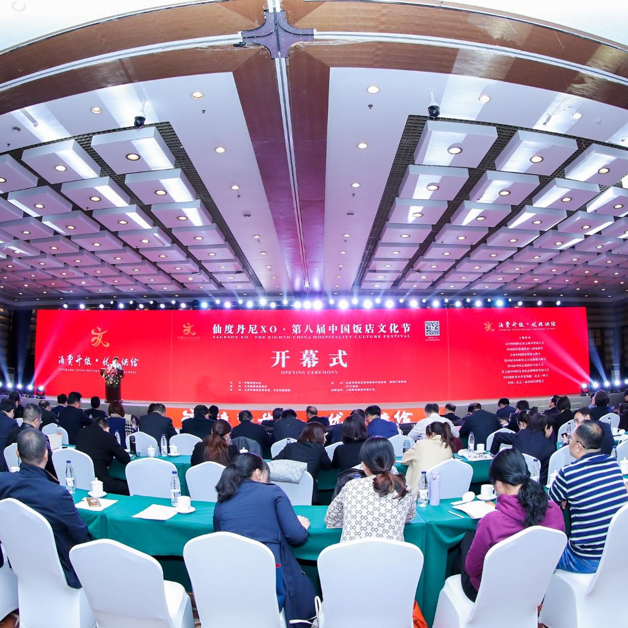 第八屆中國飯店文化節