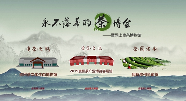 永不落幕的茶博會——網上貴茶博物館