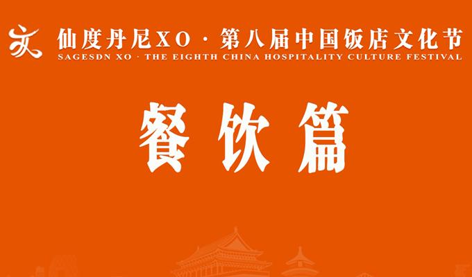 【視頻】第八屆中國飯店文化節大咖説·餐飲篇