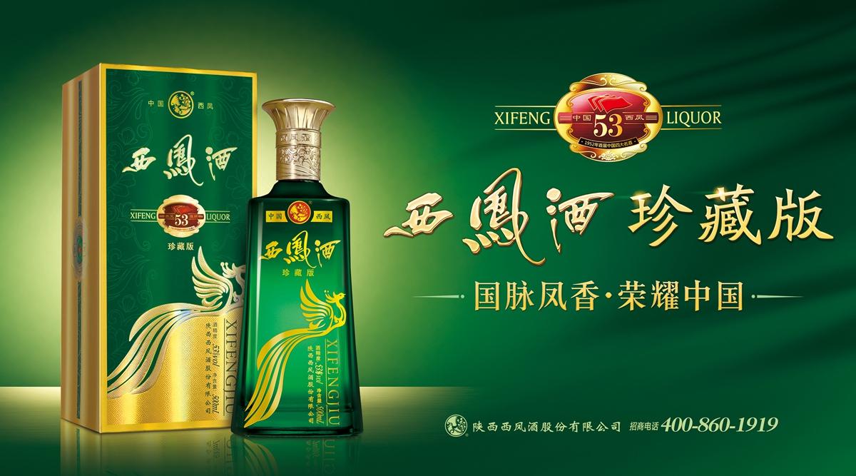 西鳳酒珍藏版