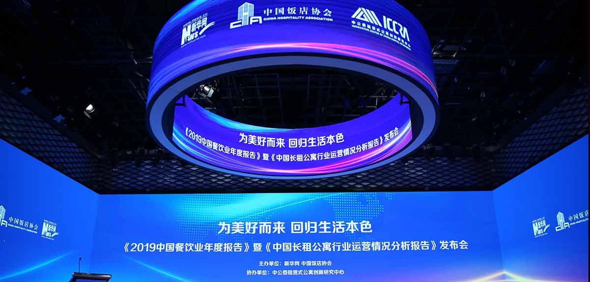《2019中國餐飲業年度報告》暨《中國長租公寓行業運營情況分析報告》發布會現場