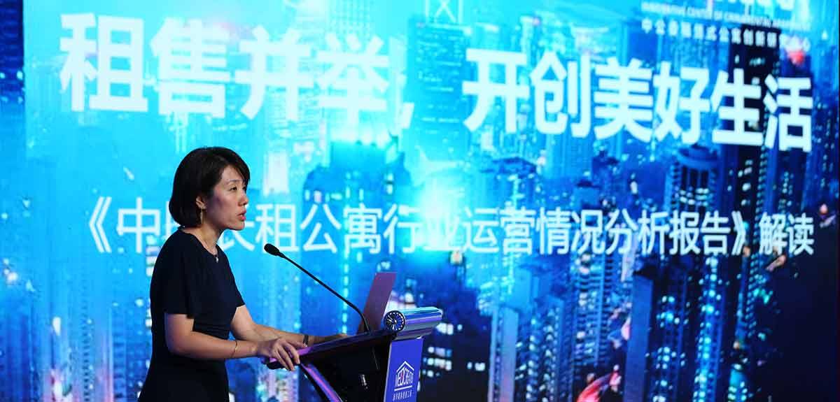中公委租賃式公寓創新研究中心院長趙然發布《中國長租公寓行業運營情況分析報告》