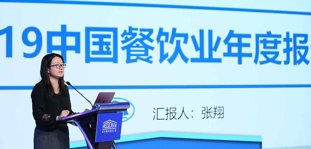 中國飯店協會秘書長助理張翔發布《2019中國餐飲業年度報告》