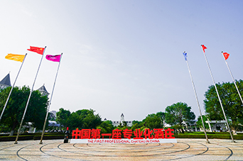 中國第一座專業化酒莊
