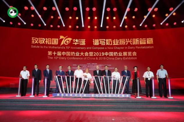 【專題】第十屆中國奶業大會暨2019中國奶業展覽會