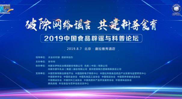 2019中國食品辟謠與科普論壇