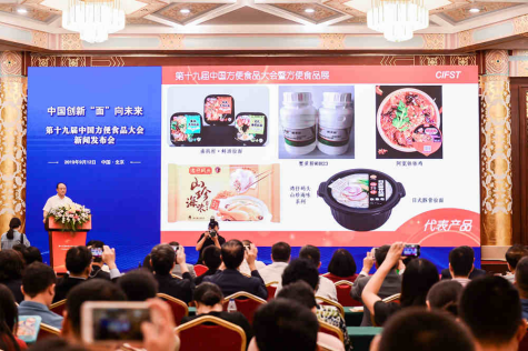 方便食品行業進入創新活躍期 呈現差異化競爭等五大趨勢