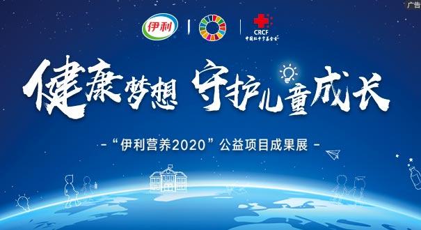 """健康夢想 守護兒童成才——""""伊利營養2020""""公益項目成果展"""