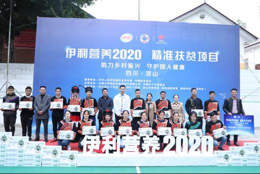 """""""伊利營養2020""""持續聚焦""""三區三州"""" 助力貧困地區兒童放飛夢想"""