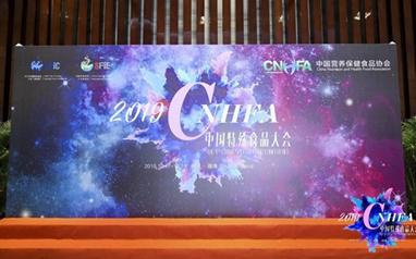 2019中國特殊食品大會宣傳片