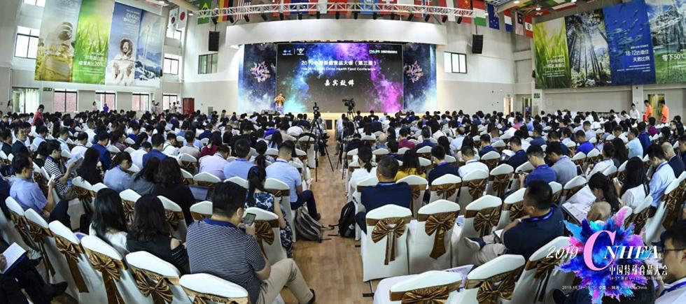 2019中國保健食品大會(第三屆)