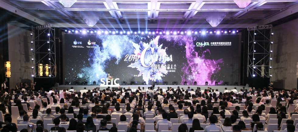 2019中國特殊食品大會(第四屆)開幕式
