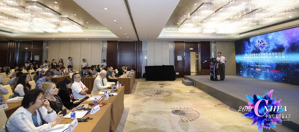 第一屆保健食品創新發展國際論壇暨特殊食品原配料國際論壇(第三屆)