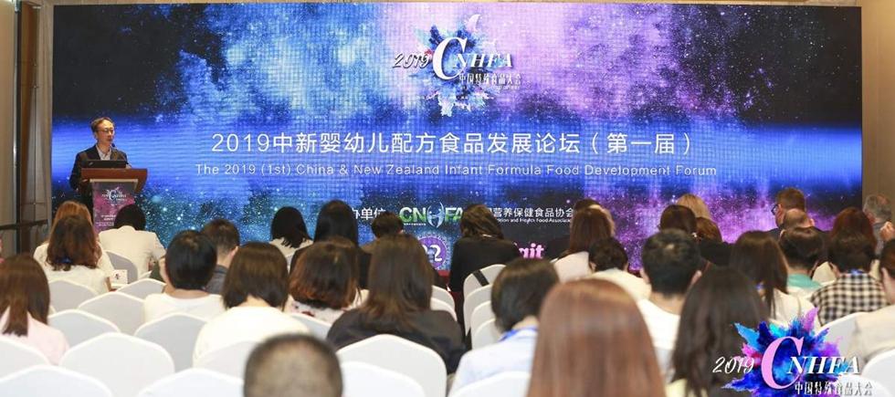 2019中新嬰幼兒配方食品發展論壇(第一屆)