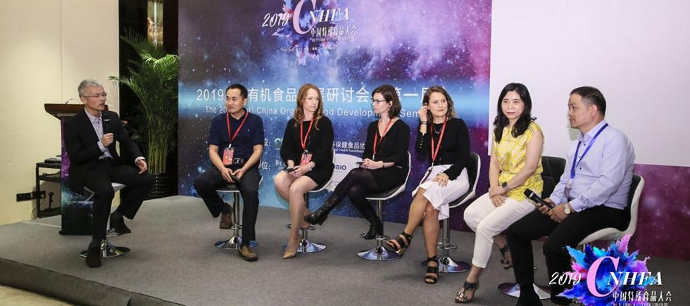 2019中國有機食品發展研討會(第一屆)