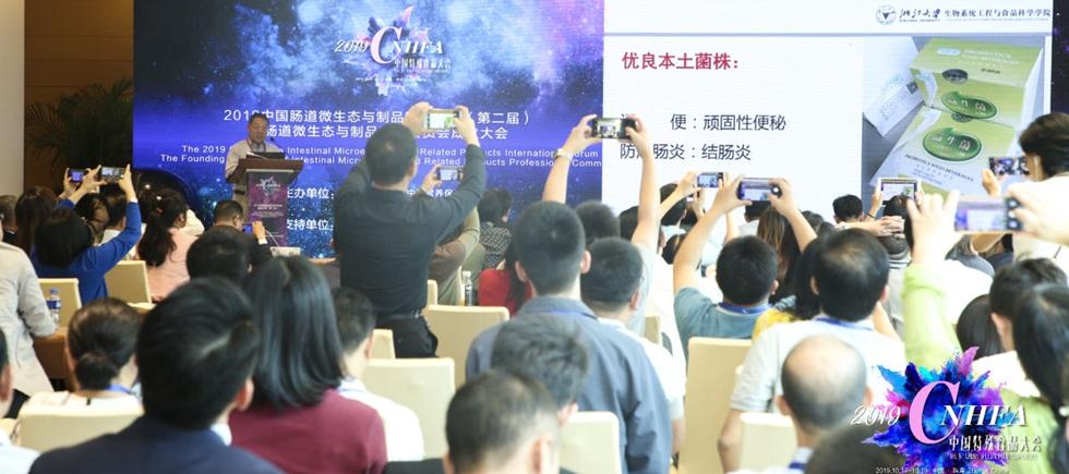 2019中國腸道微生態與制品國際論壇(第二屆)暨腸道微生態與制品專業委員會成立大會
