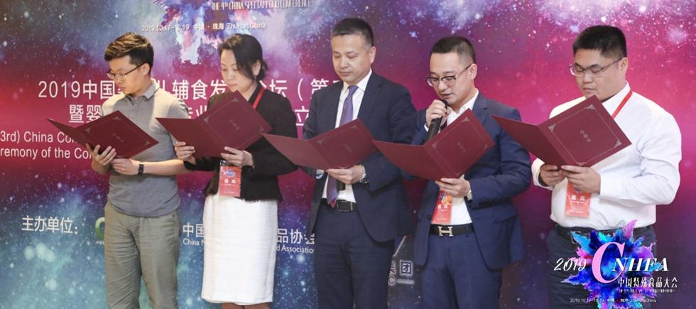 2019中國嬰幼兒輔食發展論壇(第三屆)暨嬰幼兒輔食專業委員會成立大會
