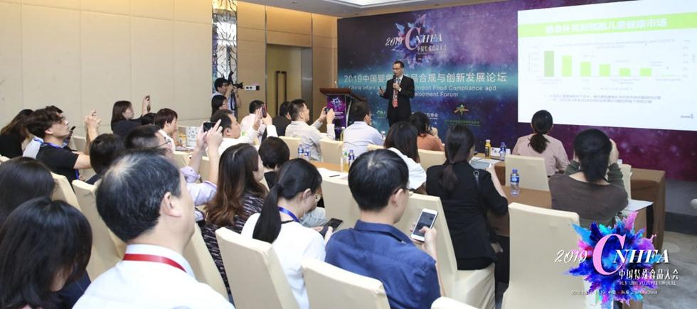 2019中國嬰童營養品合規與創新發展論壇