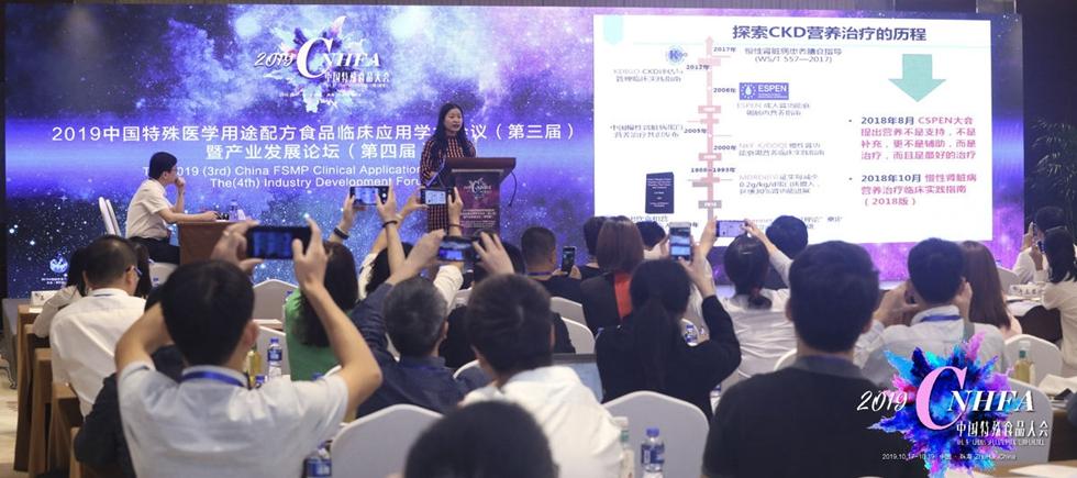 2019中國特殊醫學用途配方食品臨床應用學術會議(第三屆)暨産業發展論壇(第四屆)