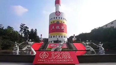 """中國白酒行業即將進入""""五糧液時間"""""""