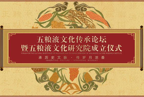 第二屆五糧液文化傳承論壇暨五糧液文化研究院成立儀式
