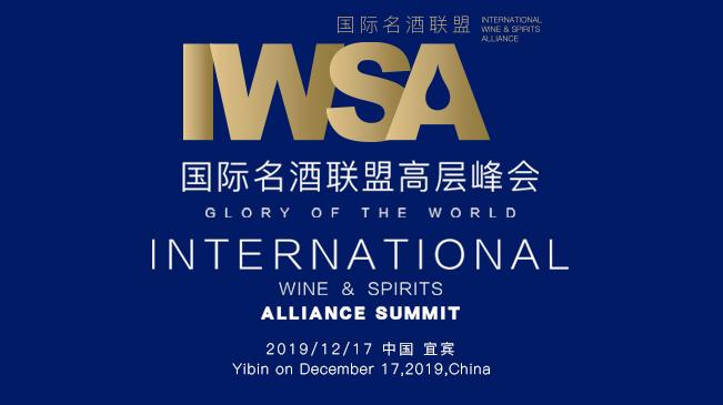 第三屆中國國際名酒文化節·2019國際名酒聯盟高層峰會