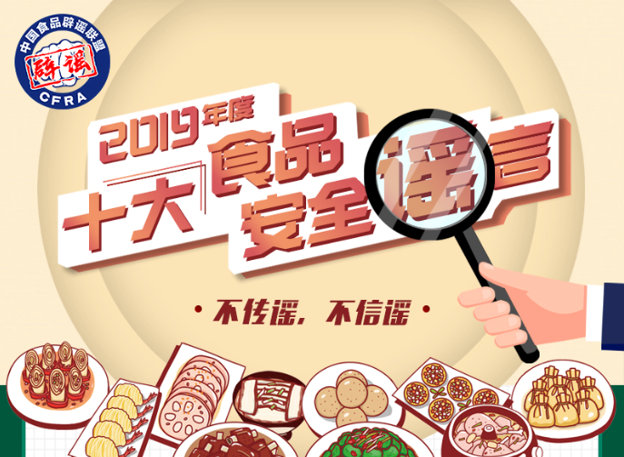 2019年度十大食品安全謠言 你信了哪條?