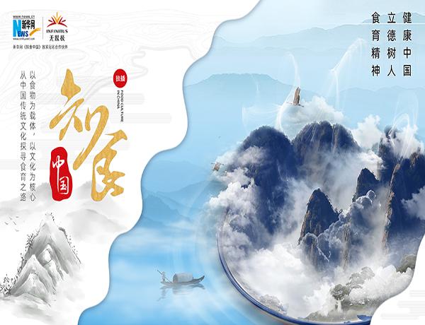 《知食中國》係列節目即將開播