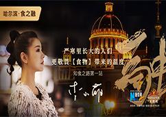 《知食中國》第2集 哈爾濱——《食之融》